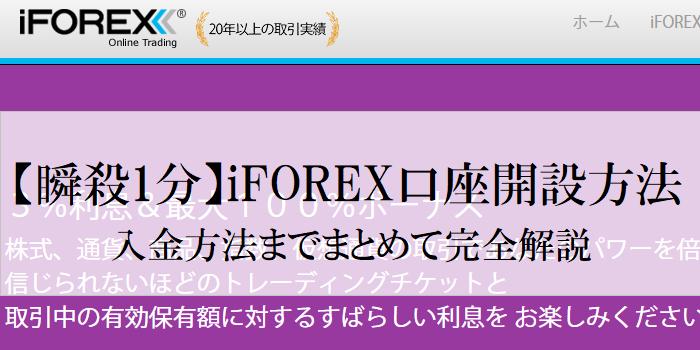 iFOREXの口座開設方法・入金方法を解説