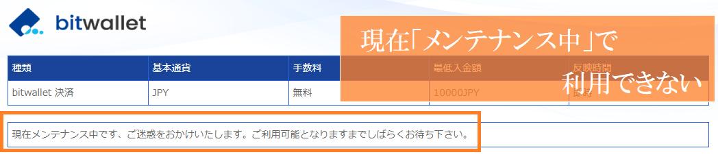 現在GEMFOREXではbitwalletを利用できない