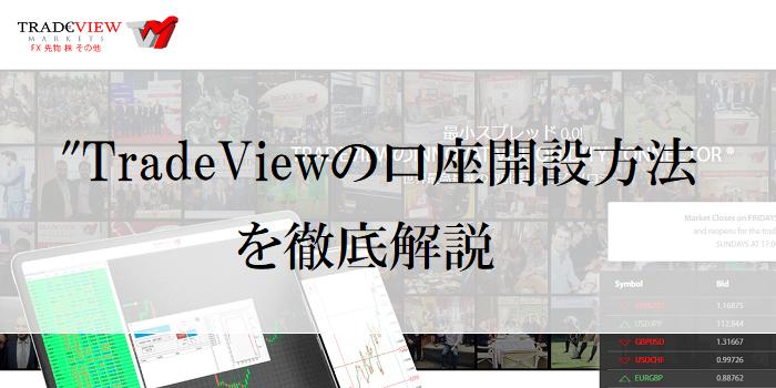 【5分で完了】Tradeviewの口座開設方法を画像付きでどこよりもわかりやすく解説のアイキャッチ