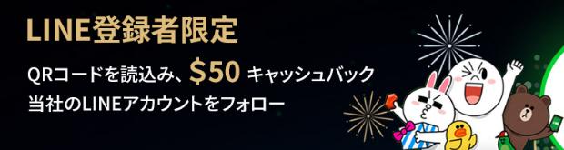 ANzocapitalLimitedのLINE登録者限定 50$キャッシュバック