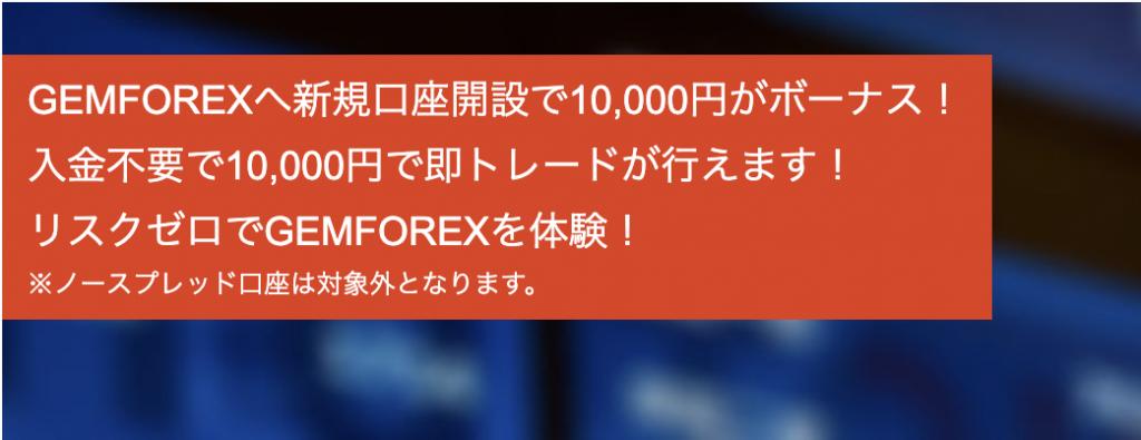 gemforexの新規口座開設ボーナス