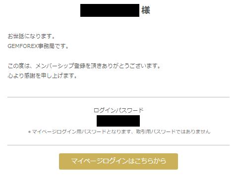 マイページのログインパスワードが記載されたメール