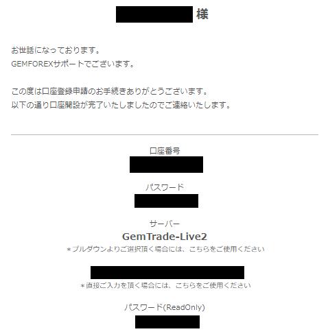 MT4情報が記載されたメール