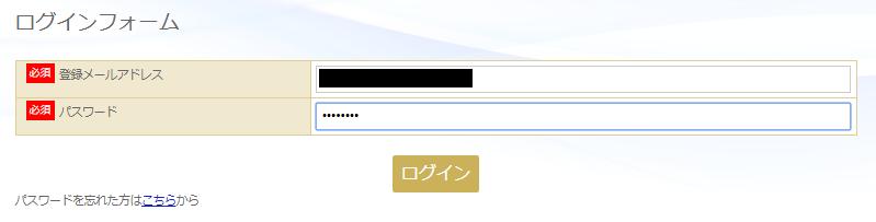 マイページへログインする