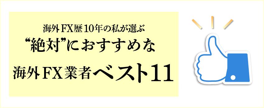 """海外FX歴10年の私が選ぶ""""絶対""""おすすめの海外FX業者11選!のアイキャッチ"""