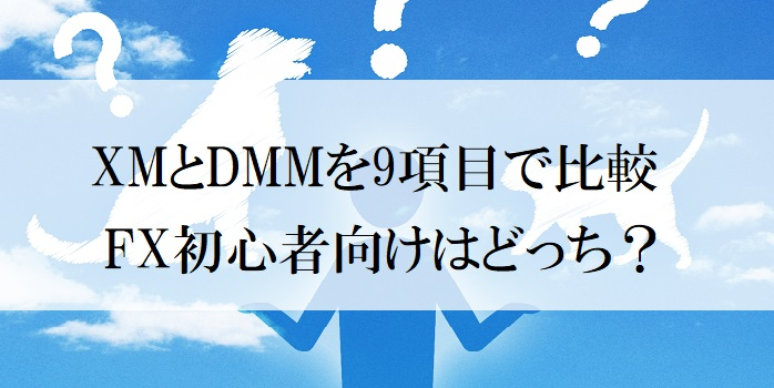 XMとDMMを比較
