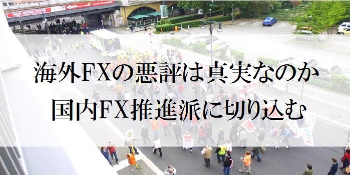 海外FXの悪評・危険性に切り込む