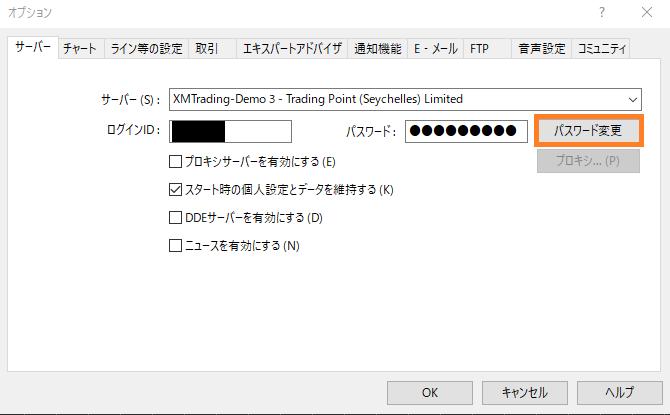 「サーバー」タブを選択し、右側にある「パスワード変更」をクリック