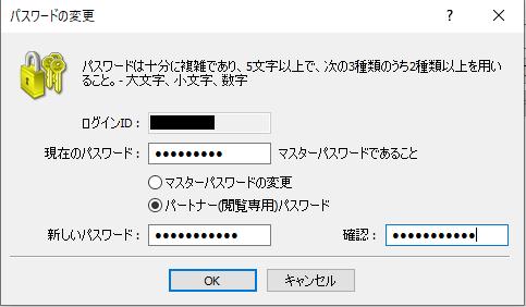新しく閲覧専用パスワードを設定する