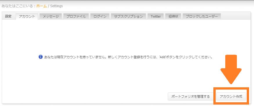 「アカウント作成」をクリックし「MT4(Auto Update)」を選択