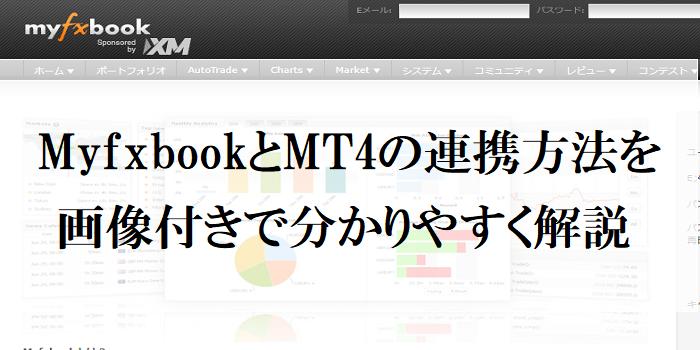 【画像付き】MyfxbookとMT4の連携方法をわかりやすく解説のアイキャッチ