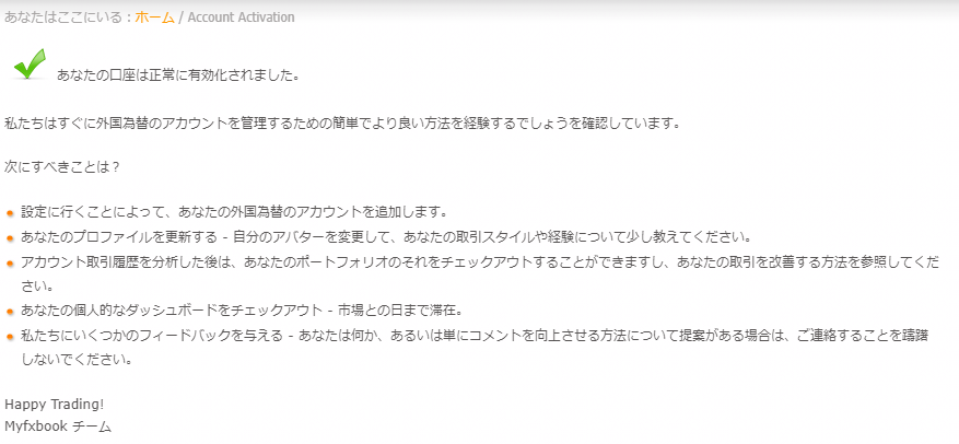 myfxbookの口座有効化の完了画面