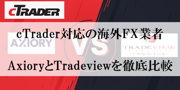 cTrader対応の海外FX業者AxioryとTradeviewを徹底比較