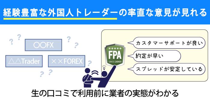 FPAでは外国人トレーダーの率直な口コミが見れる