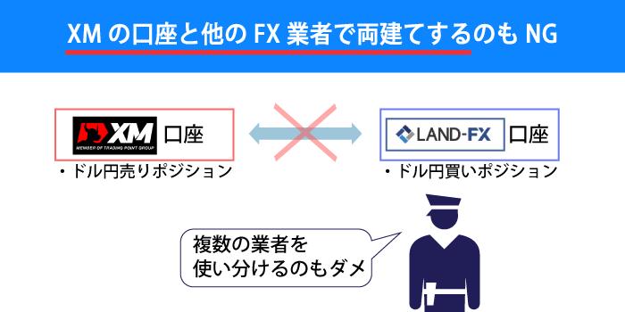 XMは他業者との間での両建てNG