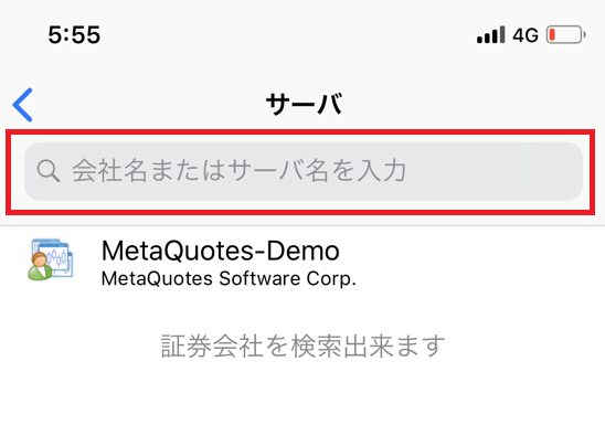 サーバーの検索窓が表示されるのでTitanFXと入力して検索