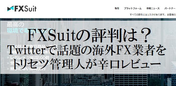FXSUITの信頼性について、海外FXのトリセツ管理人が辛口で切り込む