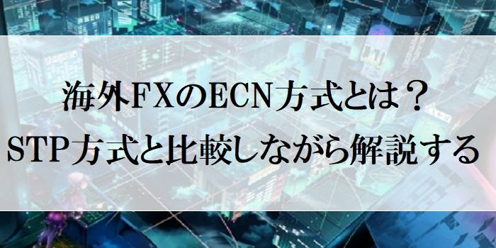 海外FXのECN方式とは?STP方式との違いからオススメECN口座まで教えるのアイキャッチ