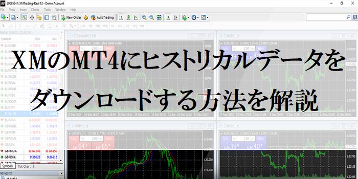 【画像付き】XMのMT4にヒストリカルデータをダウンロードする方法