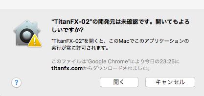 TitanFXMT4の開発元が未確認だが開くかどうかの確認
