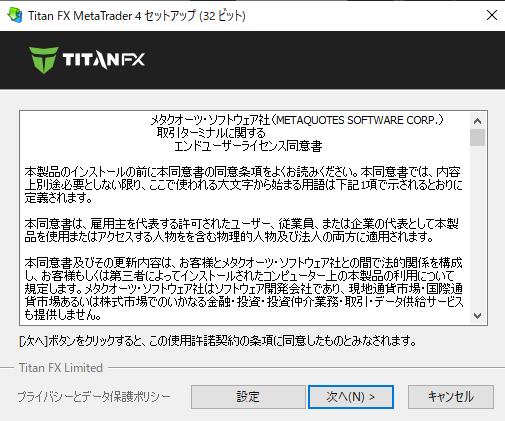 TitanFXの取引ターミナルに関するエンドユーザーライセンス同意書