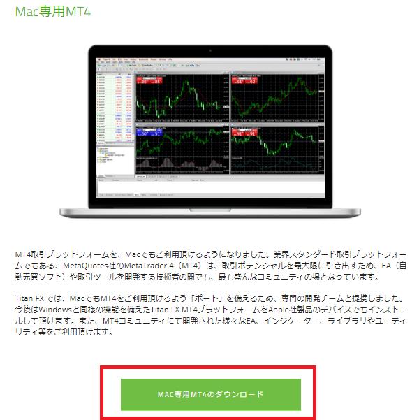 Mac専用MT4のダウンロードボタンをクリックする