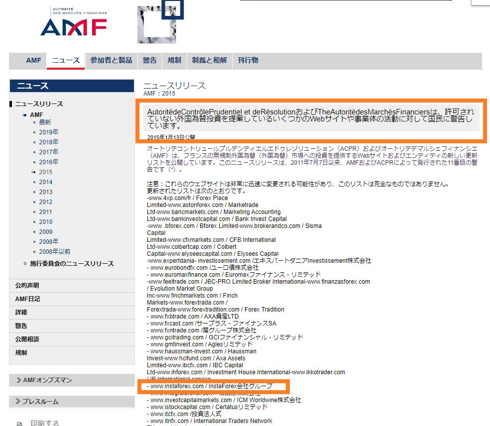AMFの警告リスト