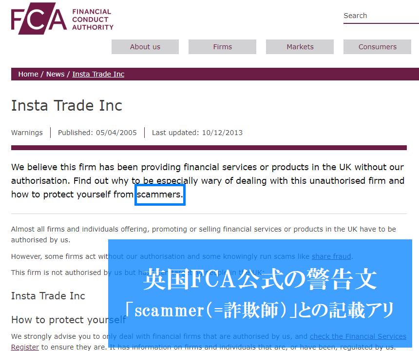 instaforexは過去にFCAの警告を受けている
