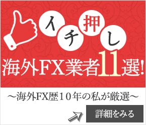 海外FX業者おすすめ11選