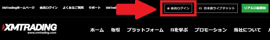 公式HPへログインしたら、画面上部の「会員ログイン」をクリックする