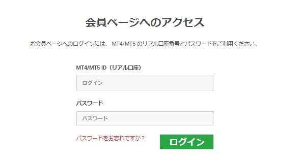XM会員ページへのログイン画面