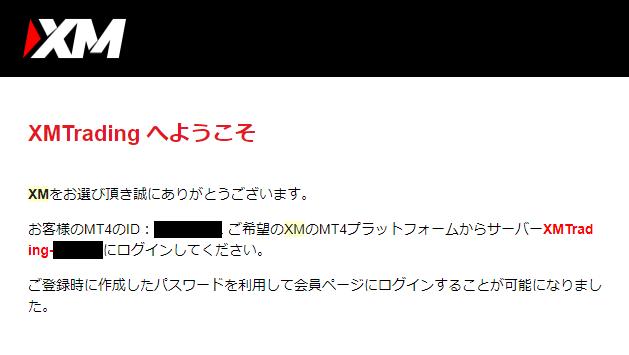 XMから口座開設完了時に送られてくるメール