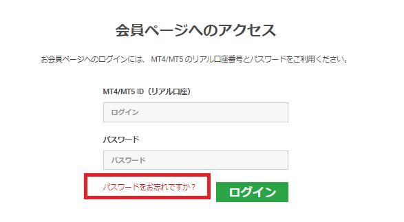 XMマイページのログインパスワードを変更した場合は「パスワードをお忘れですか?」をクリックする