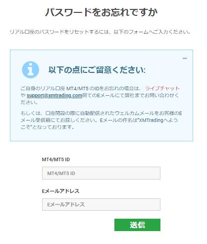 XMマイページのログインパスワード変更依頼フォーム