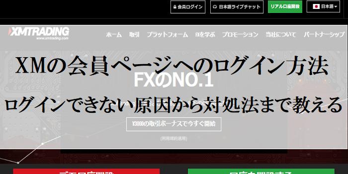 XMの会員ページ(マイページ)へのログイン方法とログインできない場合の対処法のアイキャッチ