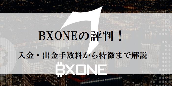 BXONE(ビーエックスワン)の評判は?入金・出金手数料からサービスの特徴までまとめのファーストビュー