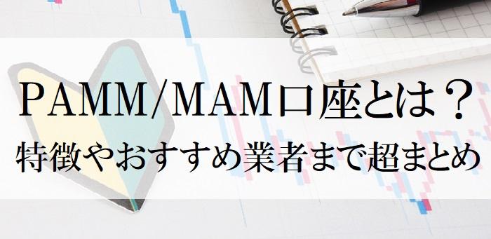 マネージドアカウント(PAMM/MAM口座)とは?特徴からおすすめ業者まで超まとめ