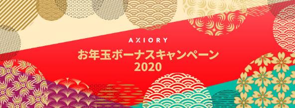 Axioryの2020年お年玉キャンペーン