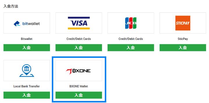 入金方法一覧画面でBXONEを選択