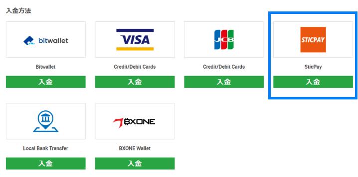 入金方法一覧画面でSTICPAYを選択