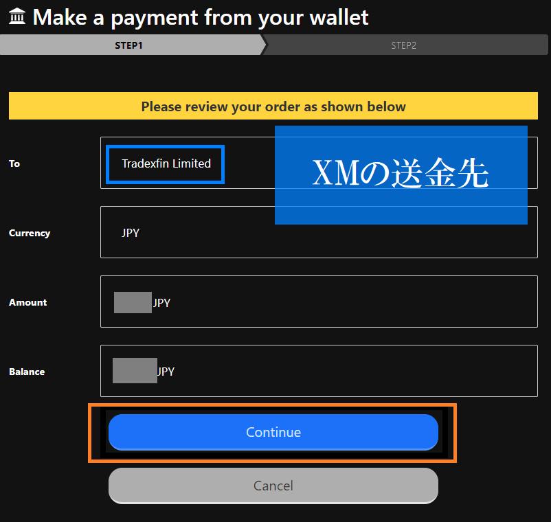 BXONEの送金画面にログイン
