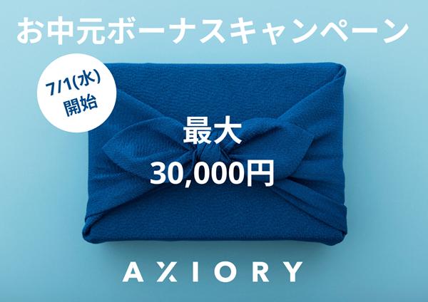 axioryのお中元キャンペーン