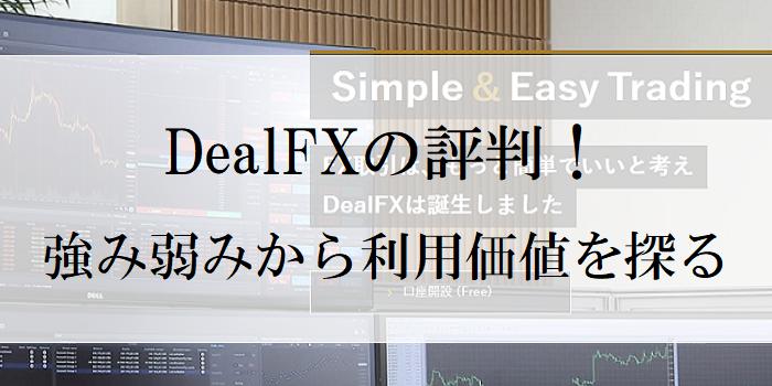 DealFX(ディールFX)の評判!11つの強み弱みから利用価値を判断したのあいいキャッチ
