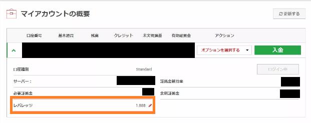 Xmのマイページから口座レバレッジを確認・変更する方法