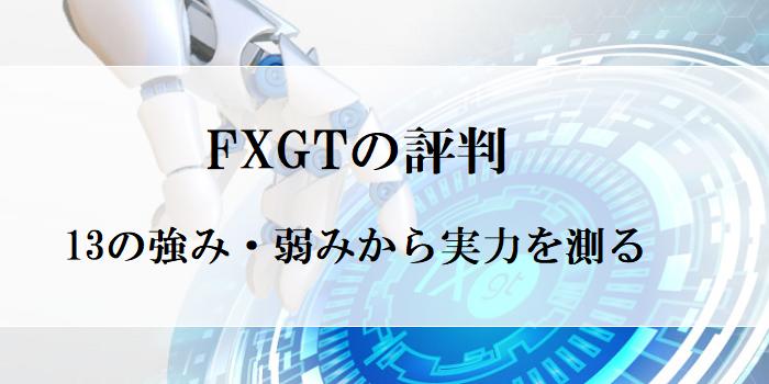 FXGTの評判!13つの強み・弱みから新興ブローカーの実力を測るのアイキャッチ