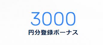 FXGTの3000円口座開設ボーナス