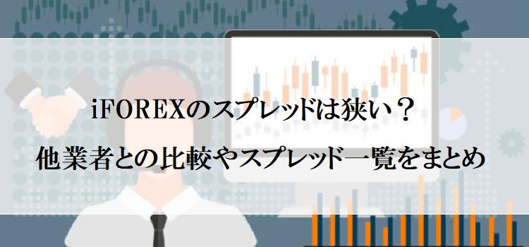 iFOREX(アイフォレックス)のスプレッドは狭い?他業者との比較から金融商品のスプレッド一覧までまとめ。のアイキャッチ