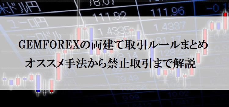 GEMFOREXの両建て取引ルールまとめ!おすすめ手法や禁止取引まで解説のアイキャッチ
