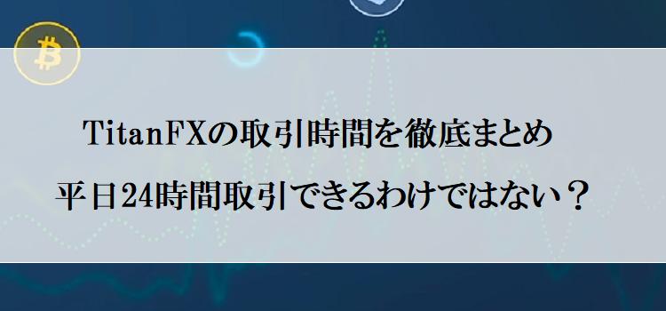 TitanFXの取引時間を徹底まとめ!平日24時間取引できるわけではない?のアイキャッチ