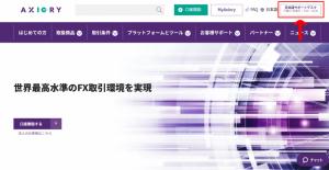 日本語サポートデスク